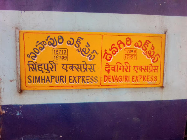 Simhapuri Express Time Table from Gudur