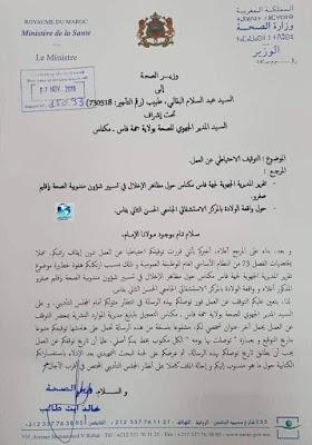 توقيف مندوب الصحة بصفرو عن العمل بسبب ولادة سيدة أمام قسم المستعجلات بفاس