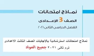 النمازج الاسترشادية بالاجابات الصف الثالث الاعدادى جميع المواد عربي ولغات pdf