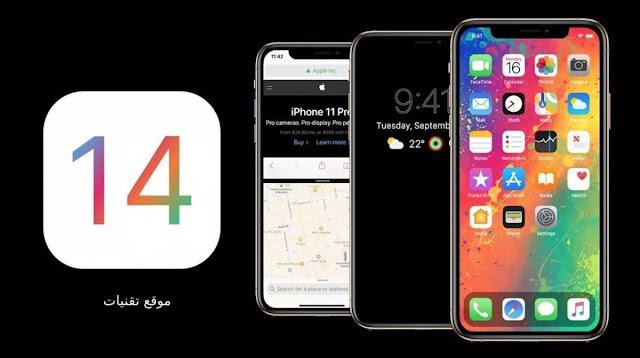 الاعلان بشكل رسمي عن نظام ابل الجديد iOS 14 تعرف على اهم المميزات