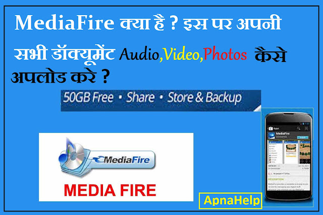 mediafire kya hai aur ispar apni sabhi document kaise upload kare
