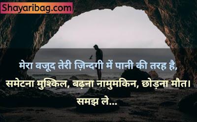 Badmashi Attitude Status In Hindi Image