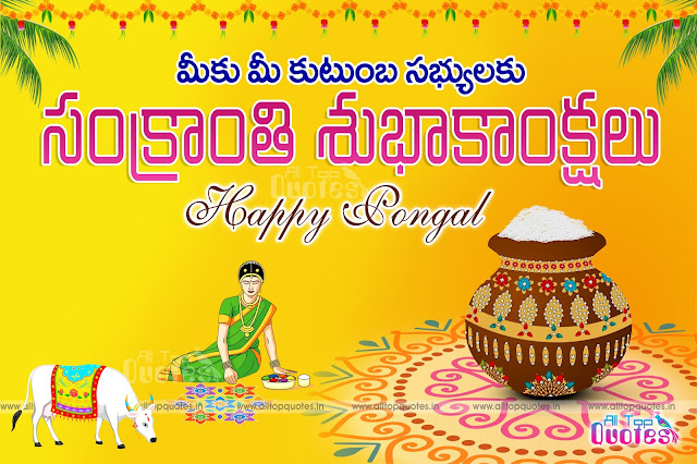 Happy Pongal Wishes In Telugu