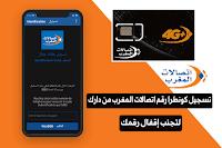 تسجيل عقد رقم اتصالات المغرب دون الذهاب الى الوكالة MT Prepaid Client