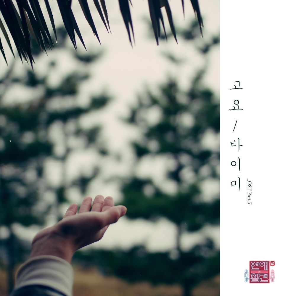 by me – Love Interference Season2 OST Part.7