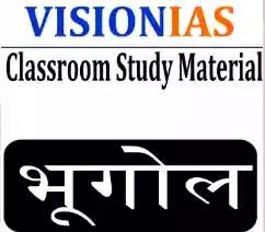 Vision IAS Geography ( भूगोल ) Notes Hindi PDF Free Download