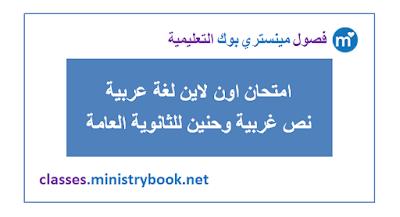 امتحان اللغة العربية للثانوية العامة نص غربة وحنين - امتحان اون لاين