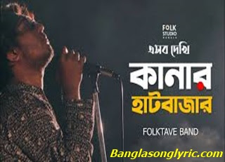 Kanar Hat Bazar Lyrics Bangla
