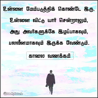 Tamil good morning inspiration quote