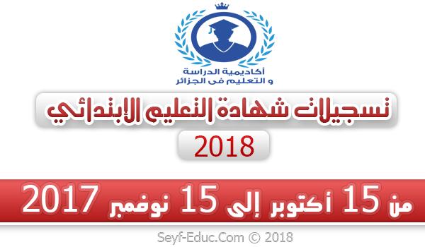 تسجيلات شهادة التعليم الابتدائي 2018 cinq.onec.dz
