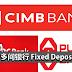 5月份多间银行定期存款优惠!想放Fixed Deposit的朋友一定要懂!