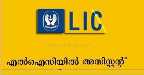 LIC VACANCY 2020 │ 218 AE & AAO Vacancies,