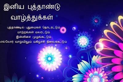 Happy new year 2020 wishes in telugu language