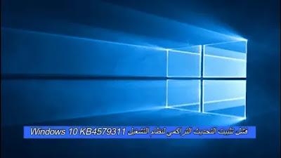 فشل تثبيت التحديث التراكمي لنظام التشغيل Windows 10 KB4579311