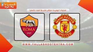 مباراة مانشستر يونايتد ضد روما 29-04-2021 في الدوري الاوروبي