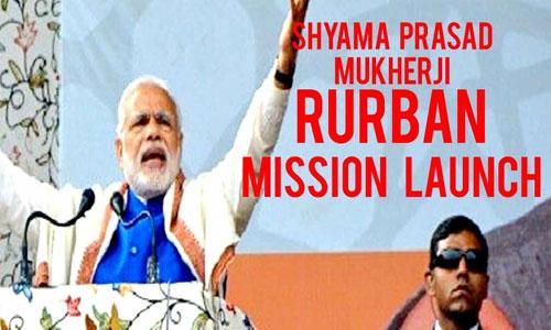 Kerala PSC - Shyama Prasad Mukherji Rurban Mission