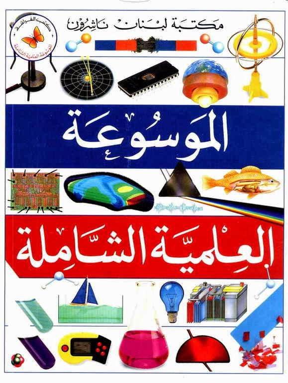 تحميل كتاب موسوعة الخياطة المصورة pdf