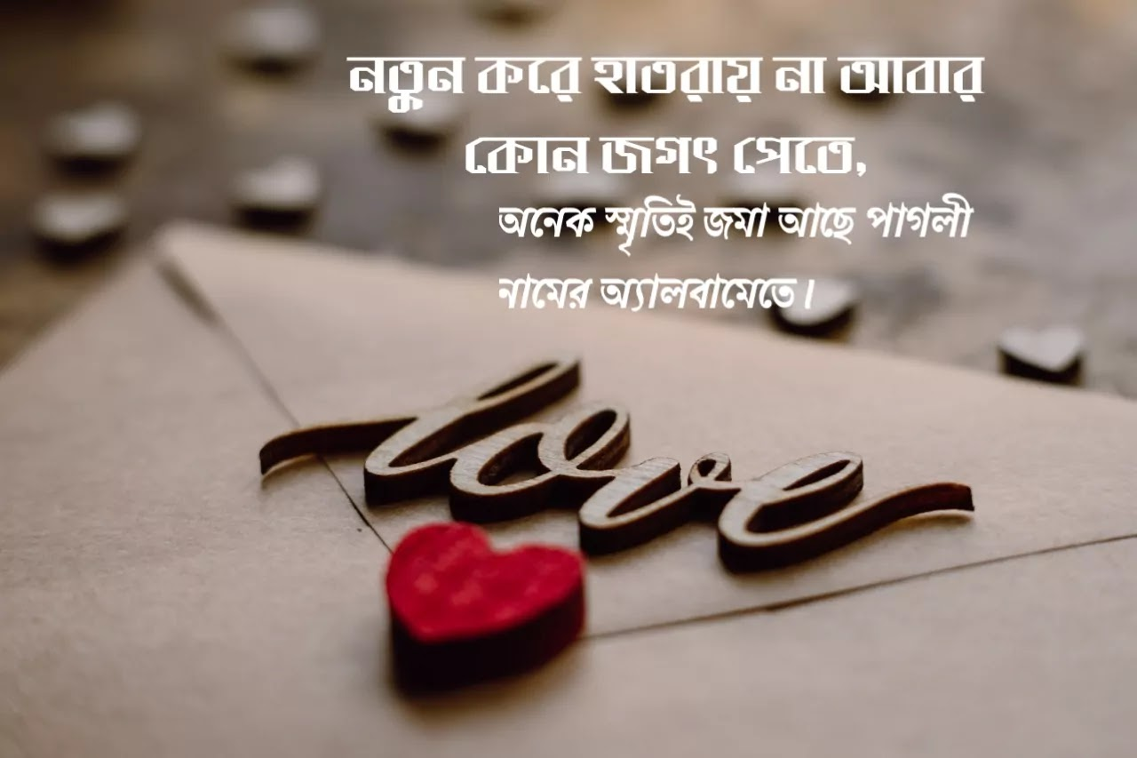 Bangla romantic quotes for you