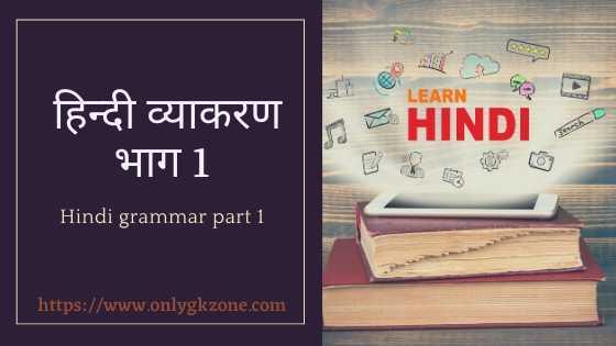 हिन्दी व्याकरण भाग 1