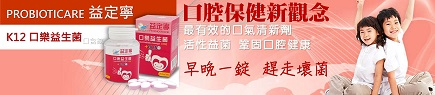 probioticare益定寧K12口樂益生菌