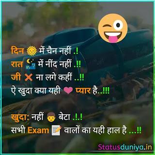 Exam Time Funny Status in Hindi For Whatsapp Status, दिन 🌞 में चैन नहीं .! रात 🌃 में नींद नहीं .!! जी ❌ ना लगे कहीं ..!! ऐ खुदा क्या यही ❤ प्यार है..!!! खुदा: नहीं 👨 बेटा .!.! सभी Exam 📝 वालों का यही हाल है ...!!