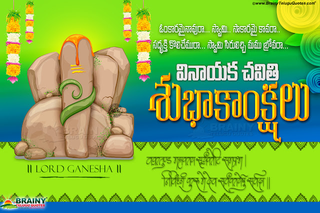 vinayaka chavithi wallpapers quotes, best images on vinayaka chavithi, vinayaka chavithi quotes greetings in telugu