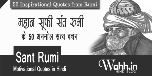 Rumi-50-Motivational-Quotes-Hindi