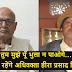 'तुम मुझे यूँ भुला न पाओगे....': याद आते रहेंगे सिविल के दिग्गज अधिवक्ता हीरा प्रसाद सिंह हिमांशु