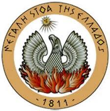 Άρση της αναστολής των σχέσεων της Μεγάλης Στοάς της Ελλάδος με το Ύπατο Συμβούλιο