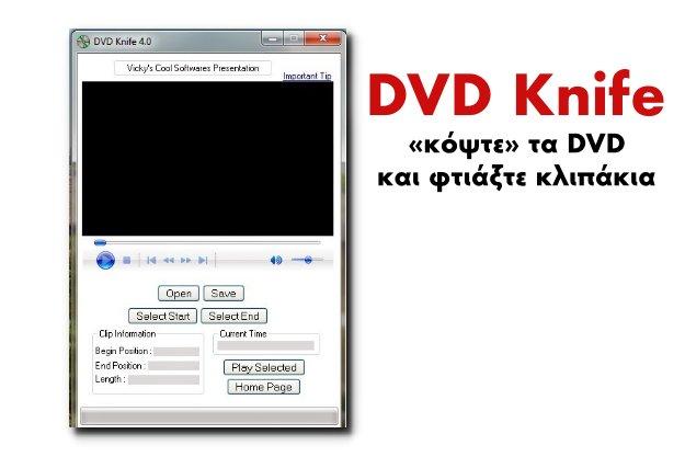 Κόβουμε τα DVD σε μικρότερα κλιπς
