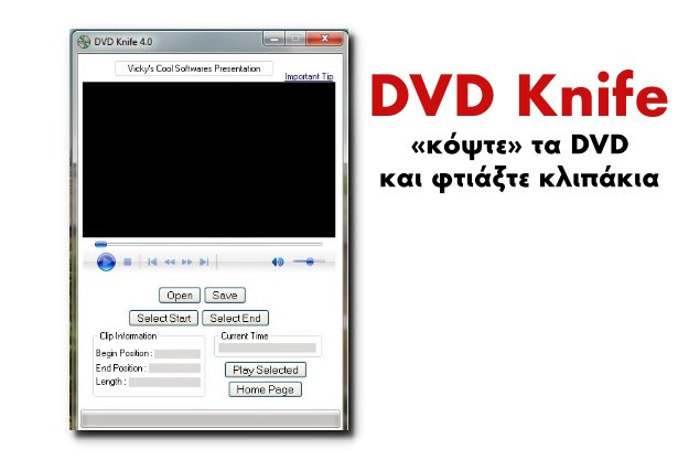 DVD Knife - «Κόψτε» τα DVD σας