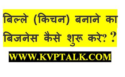 Badges Manufacturing Business Plan Hindi