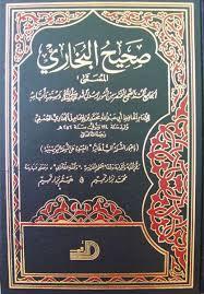 Permulaan Turunnya Wahyu (Kitab Sahih Bukhari)