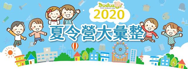 2020年暑期夏令營大搜查