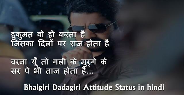 whatsapp status, attitude status, bhaigiri status, dadagiri status, aukat akad status, hindi status