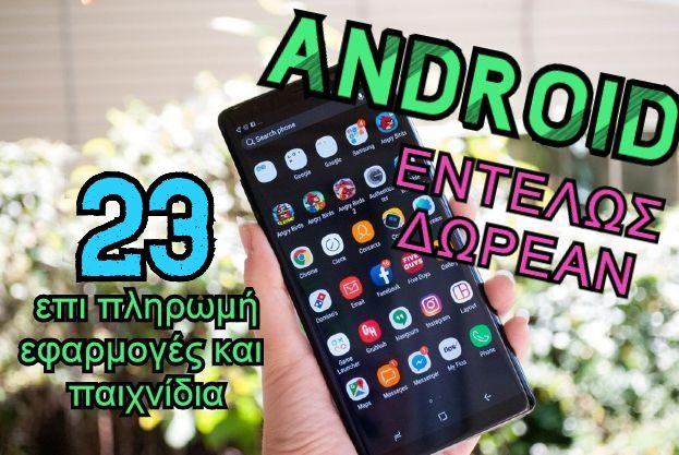 Δωρεάν εφαρμογές android και παιχνίδια σε προσφορά