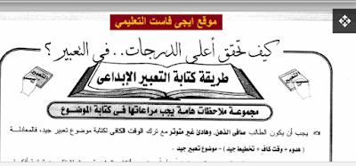 اهم مذكرة في اللغة العربية ثانوية عامة 2019