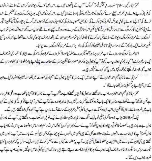 Mazhar Kaleem novels