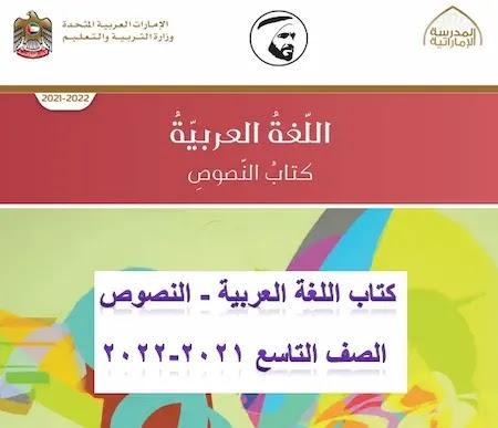 كتاب اللغة العربية - النصوص - الصف التاسع 2021-2022 مناهج الامارات