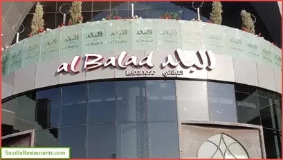 منيو وفروع وأسعار مطعم البلد AlBalad فى السعودية 2020