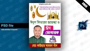 Eid ul Adha Poster Design PSD free download