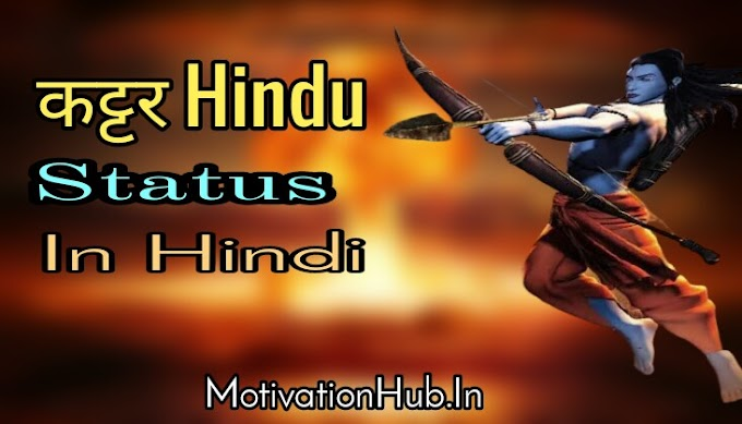 खतरनाक कटर Hindu Status In Hindi | Hindu Attitude Shayari zzz