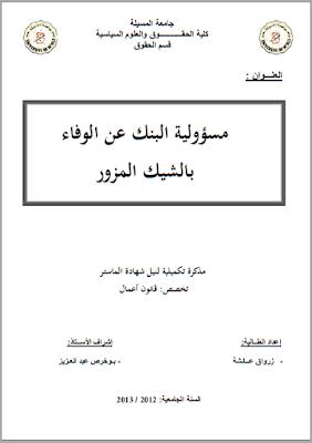 مذكرة ماستر: مسؤولية البنك عن الوفاء بالشيك المزور PDF