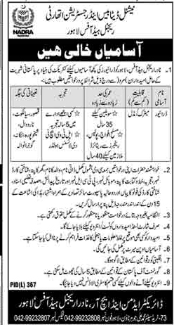 NADRA Head Office Lahore Jobs 2021 Latest Advertisement
