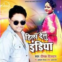 Hila Delu India (Deepak Dildar) new bhojpuri gana 2019