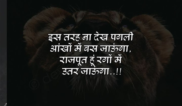 rajput status for girls