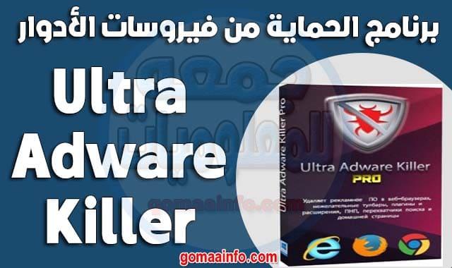 برنامج الحماية من فيروسات الأدوار Ultra Adware Killer