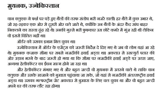 Ek Rahasya ka Khulasa - A Secret Revealed Hindi PDF Download Free