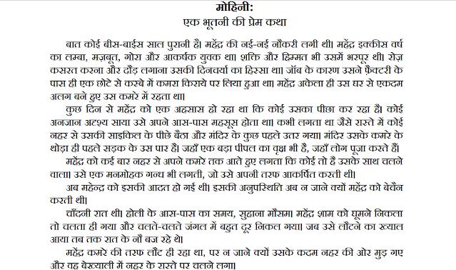 Bhooton Ke Saaye Mein Hindi PDF Download Free
