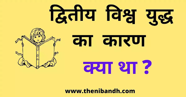 Causes of Second World war in hindi text image